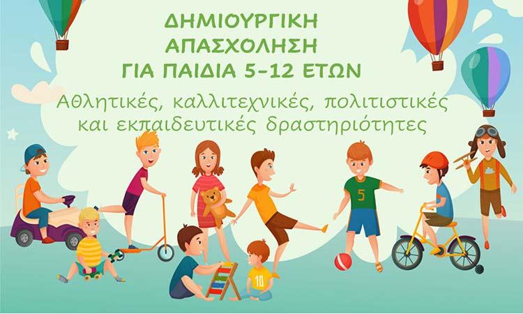 Καλοκαιρινή δημιουργική απασχόληση για παιδιά 5-12 ετών από τον Δήμο Πεντέλης