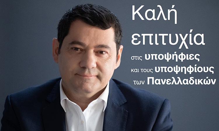 Τ. Μαυρίδης: Οι υποψήφιοι των πανελληνίων να έχουν πίστη στον εαυτό τους και στις δυνάμεις τους