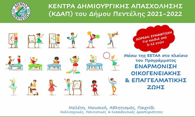 Κέντρα Δημιουργικής Απασχόλησης Παιδιών θα λειτουργήσουν από τον Σεπτέμβριο στον Δήμο Πεντέλης