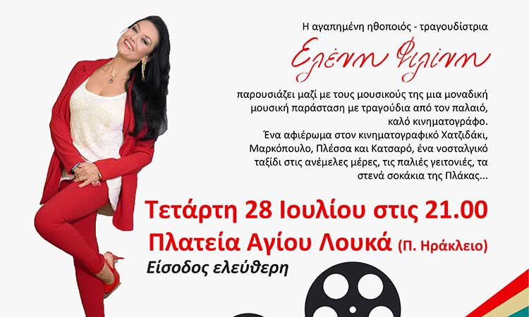 Συναυλία με τραγούδια από τον ελληνικό κινηματογράφο με την Ελένη Φιλίνη στην πλατεία Αγ. Λουκά στο Π. Ηράκλειο