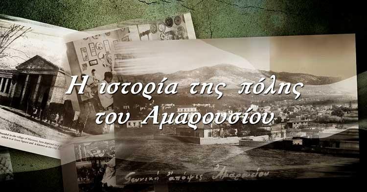 Η ιστορία του Αμαρουσίου μέσα από ένα βίντεο της ΚΕΔΑ