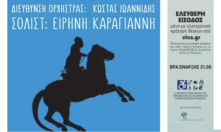 Η συναυλία «Ελευθερία, Μούσα Ελληνική» από τη Φιλαρμονική Ορχήστρα Δήμου Χαλανδρίου στη Ρεματιά