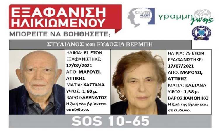 Συναγερμός στο Μαρούσι: Εξαφανίστηκε ζευγάρι ηλικιωμένων