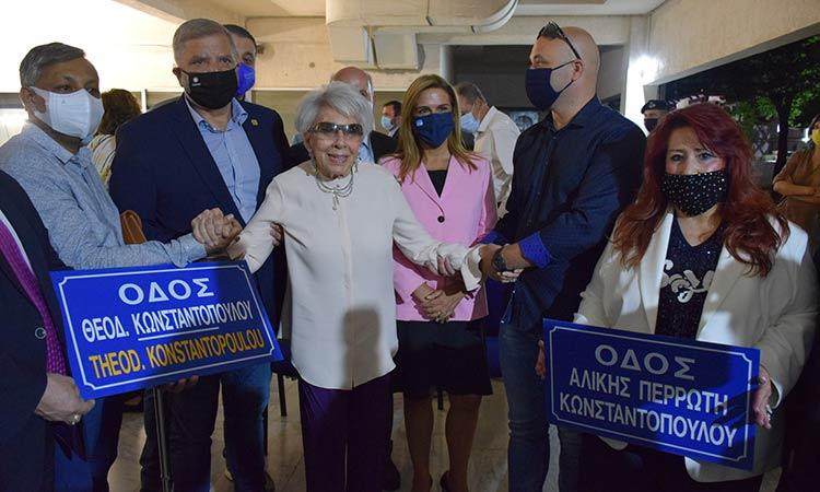 Η Νέα Ιωνία τίμησε την Αλίκη Περρωτή-Κωνσταντοπούλου