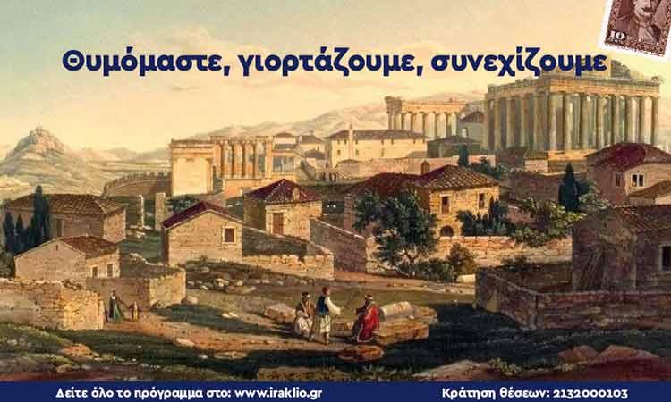 Αφιερωμένο στα 200 χρόνια από την Ελληνική Επανάσταση το Πολιτιστικό Φθινόπωρο στον Δήμο Ηρακλείου Αττικής