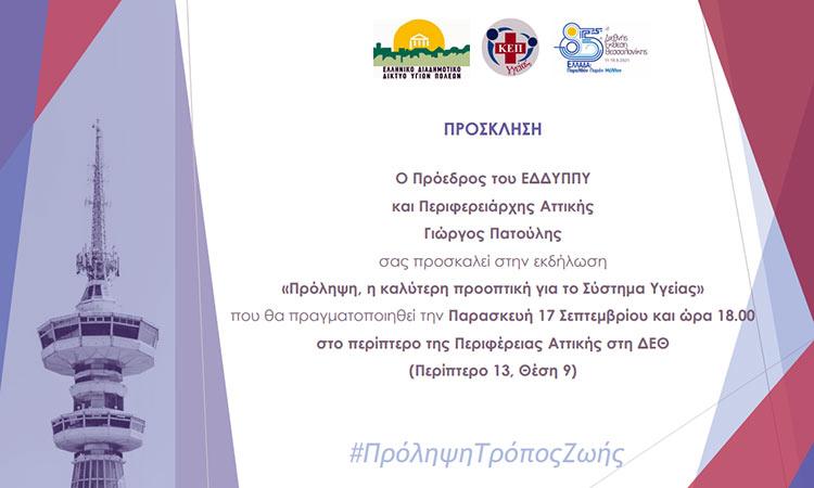 Ενημερωτική εκδήλωση από Περιφέρεια Αττικής και ΕΔΔΥΠΠΥ στην 85η ΔΕΘ