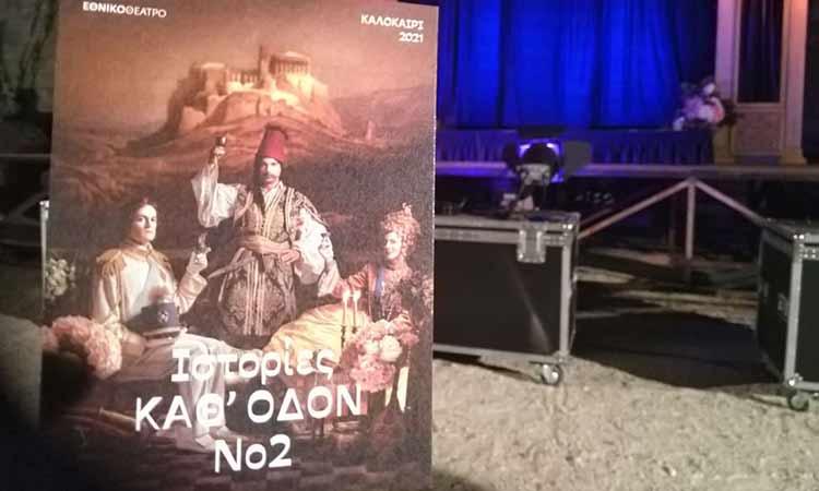 ΣΒΑΠ: Μεγάλη η ανταπόκριση του κοινού στη θεατρική παράσταση «Ιστορίες Καθ' Οδόν Νο 2» στο Μέγαρο Δουκίσσης Πλακεντίας