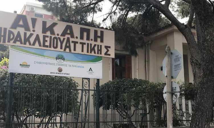 Διευρύνονται οι υπηρεσίες των ΚΑΠΗ Δήμου Ηρακλείου Αττικής