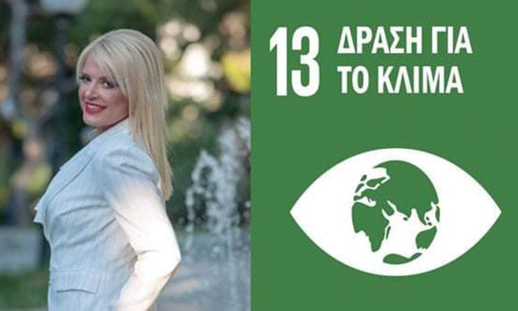 Μ. Πατούλη Σταυράκη: Επείγουσα η δράση κατά της Κλιματικής Κρίσης