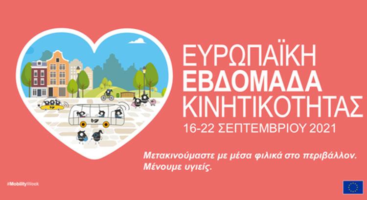 Mobility Week στον Δήμο Κηφισιάς από 16 έως 20 Σεπτεμβρίου