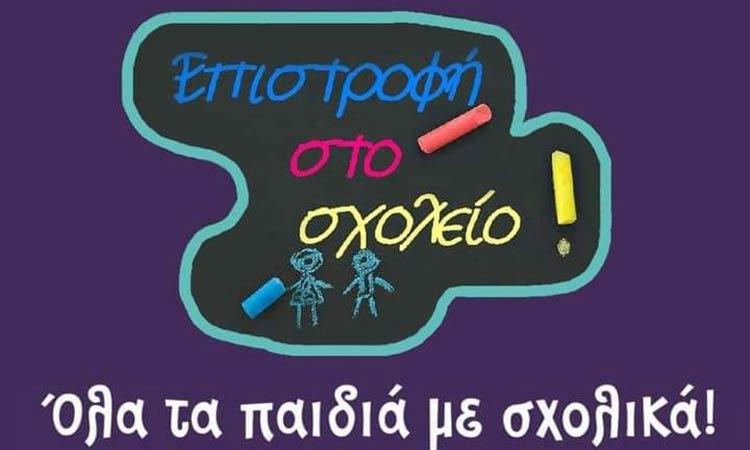 Ο Δήμος Ν. Ιωνίας γεμίζει τις άδειες σχολικές τσάντες