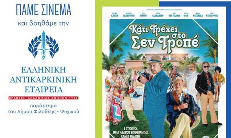 Προβολή της ταινίας «Κάτι τρέχει στο Σεν Τροπέ» στο Cine Φιλοθέη τη Δευτέρα 20/9