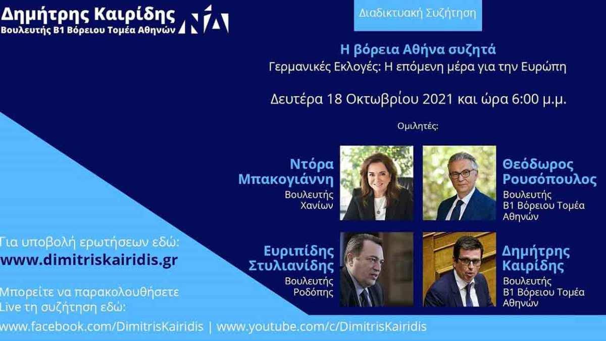 Ο Δ. Καιρίδης συζητά με τρεις βουλευτές της Ν.Δ. για τις γερμανικές εκλογές και τη σημασία τους για την Ελλάδα και την Ευρώπη
