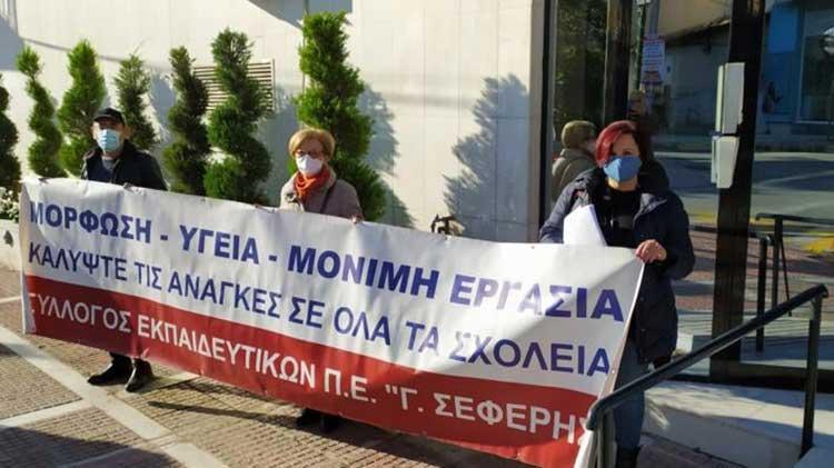 Εκπαιδευτικοί και γονείς διαμαρτυρήθηκαν για τη συγχώνευση τμημάτων σε σχολεία της Ν. Ιωνίας