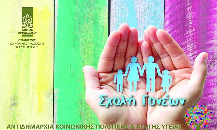 Ξεκινά για έβδομη συνεχή χρονιά η Σχολή Γονέων του Δήμου Βριλησσίων