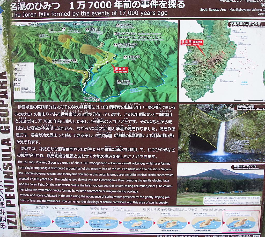 conv0007 2 - 浄蓮の滝