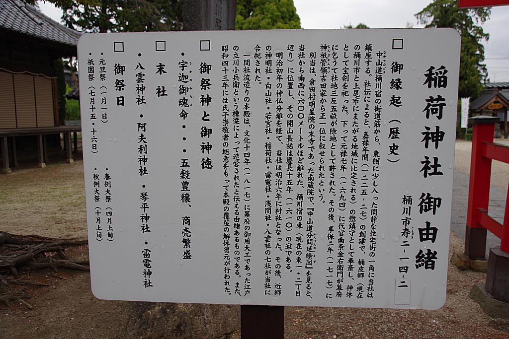 conv0005 13 - 稲荷神社