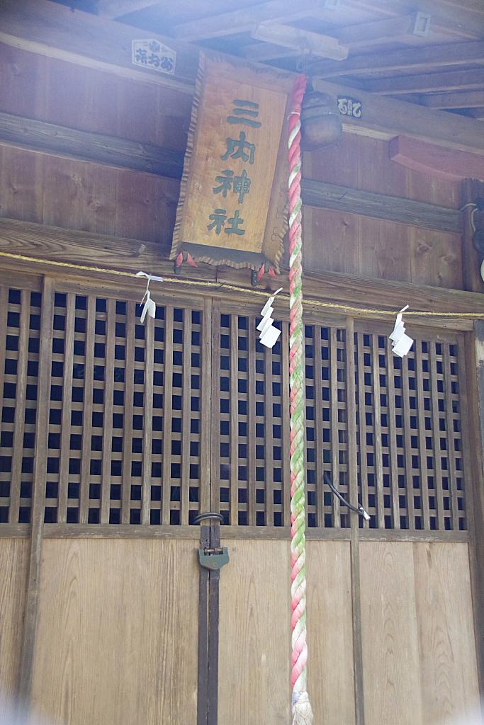 conv0006 1 - 三内神社