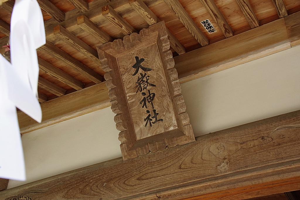 conv0004 1 - 大嶽神社 (おおたけじんじゃ)