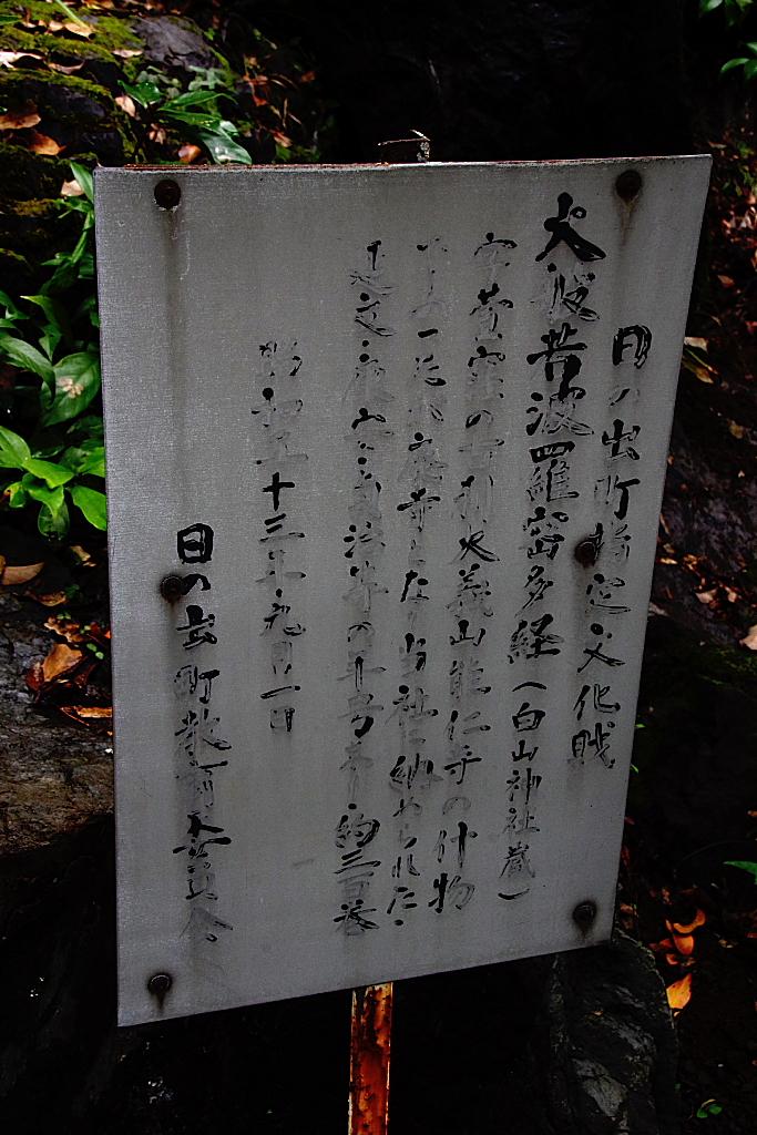 conv0003 1 - 白山神社(はくさんじんじゃ)