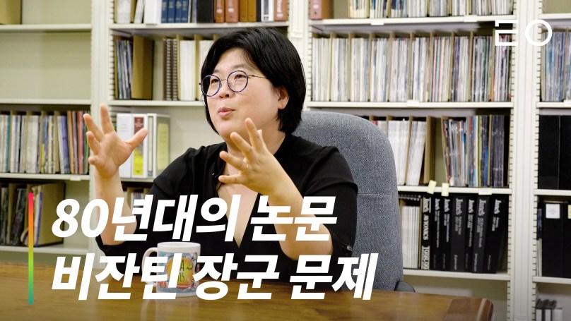샌프란시스코대학 정은진 부교수 인터뷰
