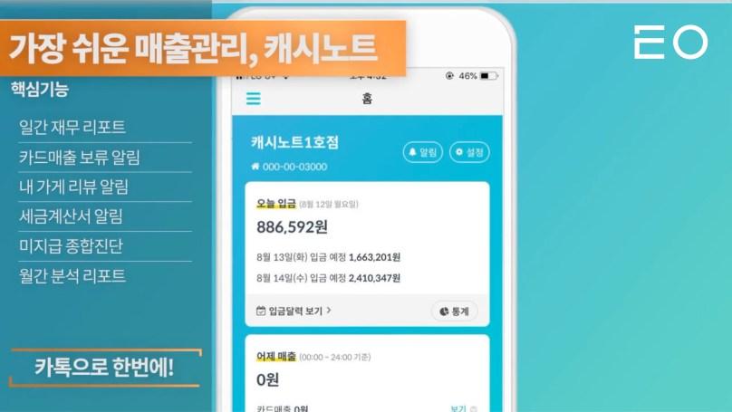 한국신용데이터의 제품 '캐시노트'