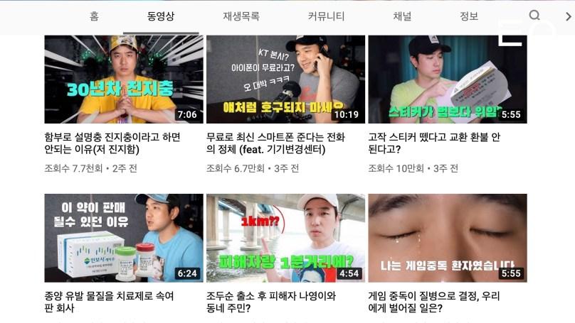 법률 전문 유튜브 채널 '법알못 가이드'에 업로드된 영상 콘텐츠