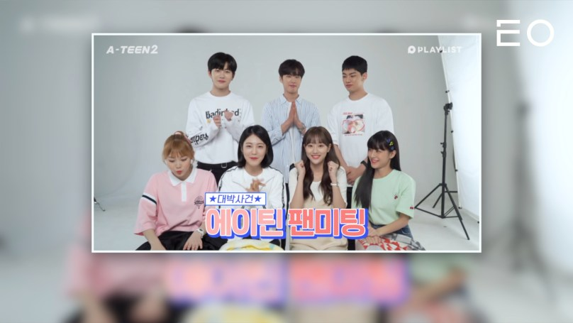 에이틴 팬미팅을 홍보하는 에이틴 출연진