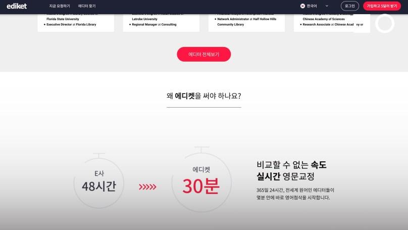에디켓 서비스 소개 페이지
