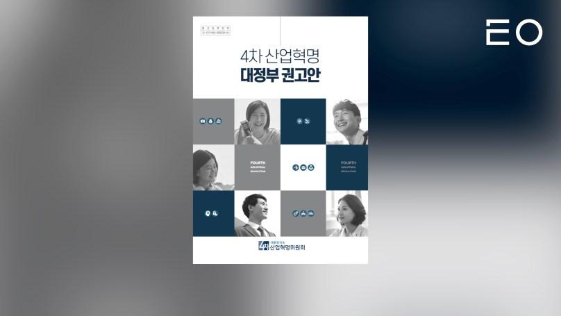 2019년 4차산업혁명위원회가 준비한 대정부 권고안