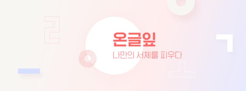 인공지능 스타트업 보이저엑스가 만든 폰트 생성기 '온글잎'