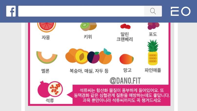 다노의 본격적인 사업화 이전에 운영됐던 페이스북 페이지 '다이어트 노트'