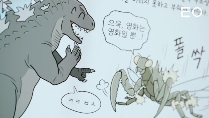 과학웹툰작가 김도윤(갈로아) 작가가 과거 연재한 웹툰 <만화로 배우는 곤충의 진화>
