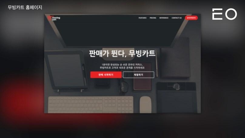 아임포트 장지윤 창업자가 아임포트 이전에 만든 서비스 '무빙카트'