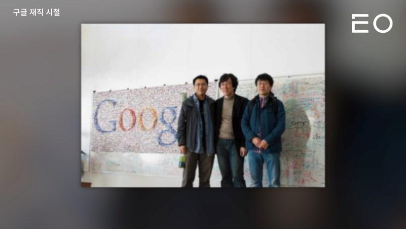 구글 재직 시절의 몰로코 안익진 대표