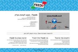 צילום מסך מאתר פידבי - משוב שרות לקוחות לעסק בזמן אמת