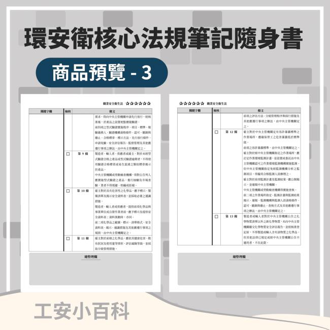 環安衛核心法規筆記隨身書:全套(商品預覽圖_3)