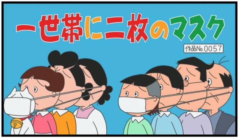 Meme with the characters from the cartoon series 'Sazae-san' sharing the two masks.