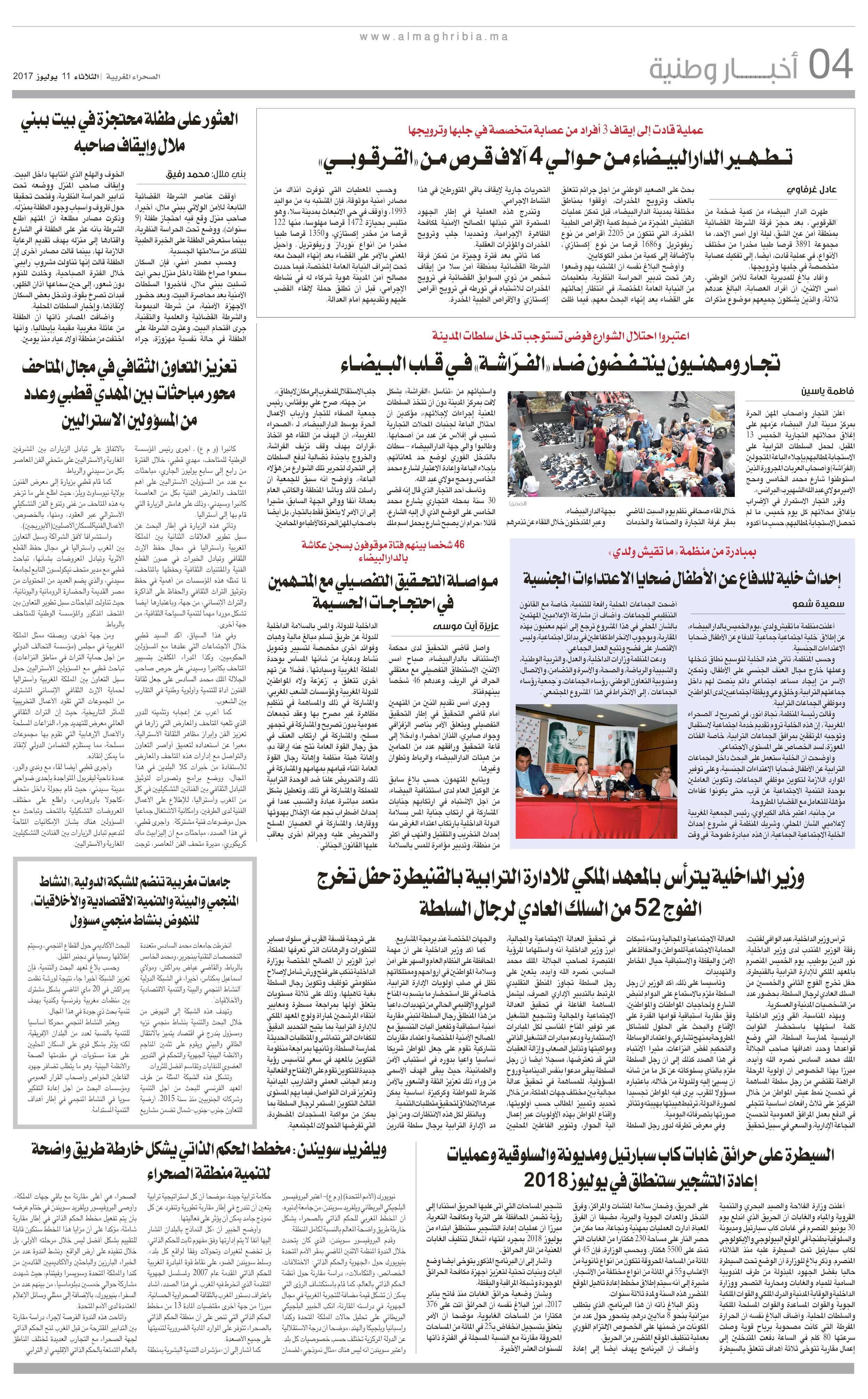 Index Of Assahraajournal20170711filesassetscommon