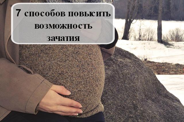 7 способов повысить возможность зачатия