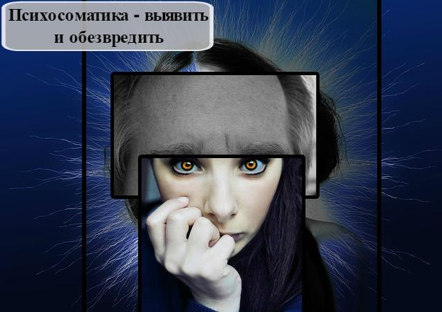 Психосоматика - выявить и обезвредить