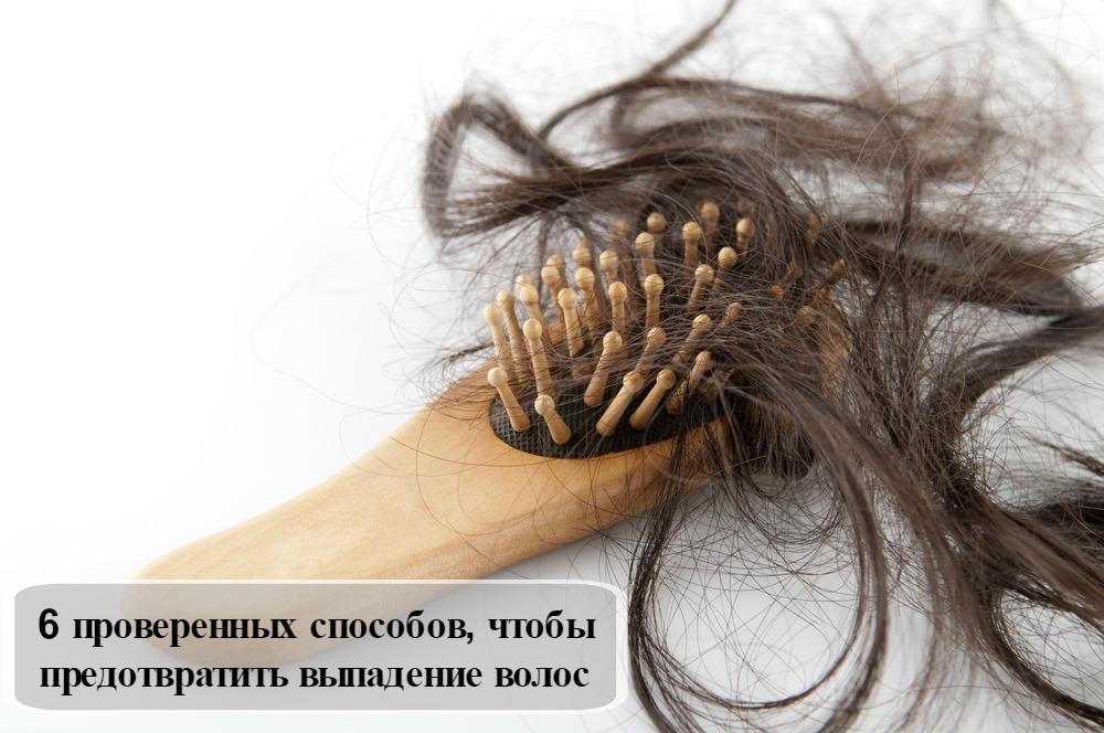 6 проверенных способов, чтобы предотвратить выпадение волос