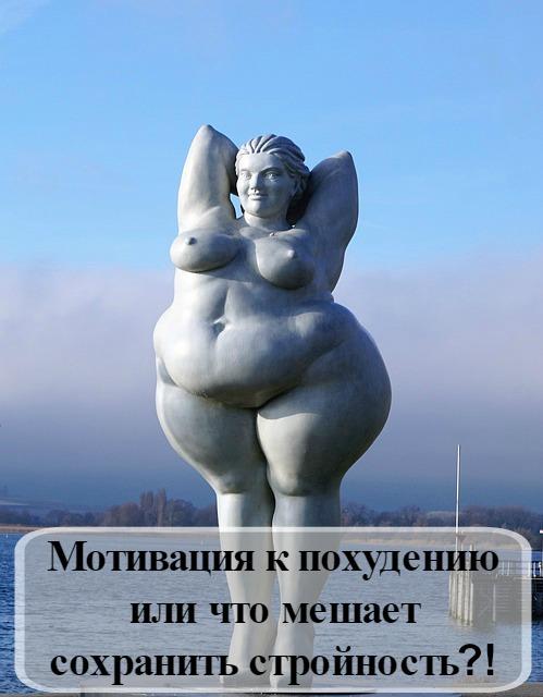 Мотивация к похудению или что мешает сохранить стройность?!
