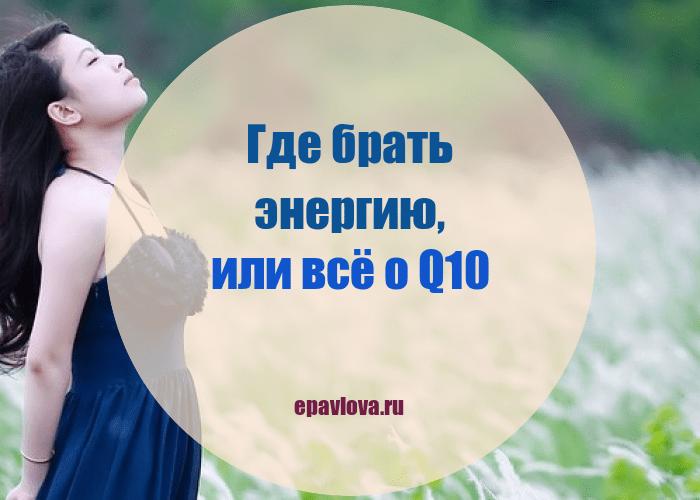 Коэнзим Q10: энергия и магия женского здоровья