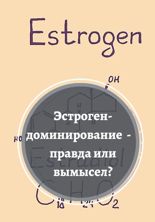 эстрогенодоминирование