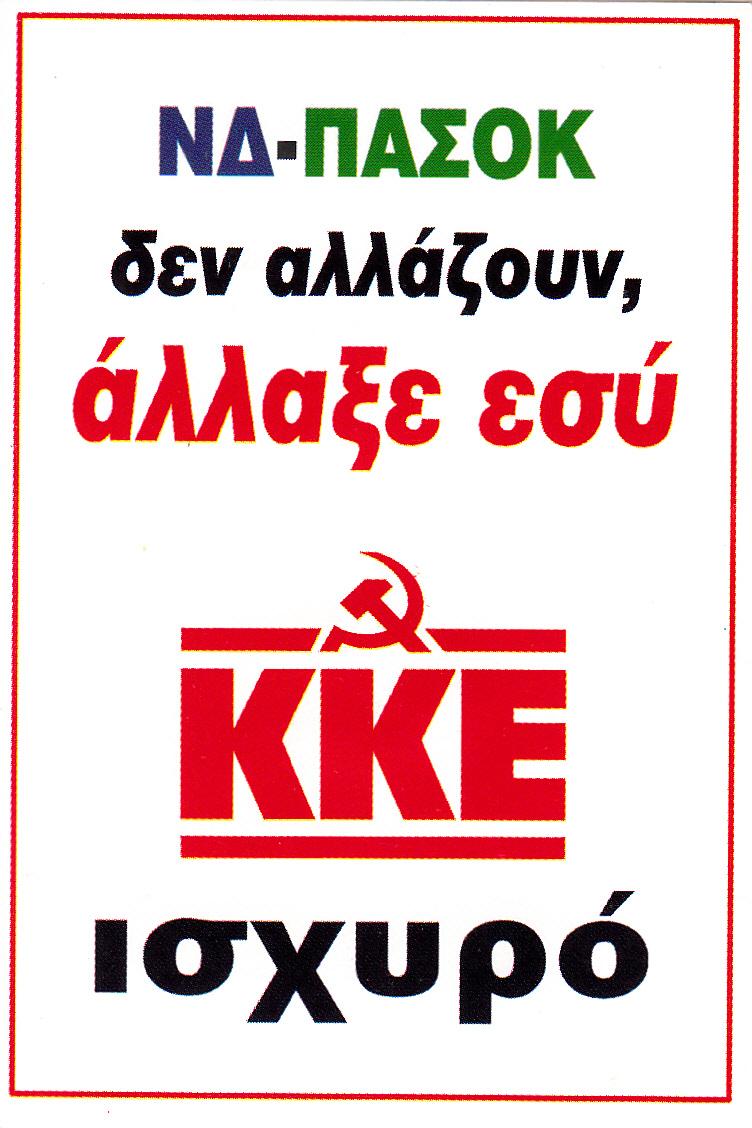 KKE_autoc_0002