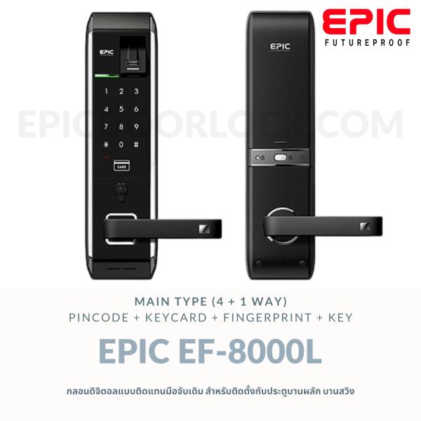 EPIC Doorlock EF-8000L