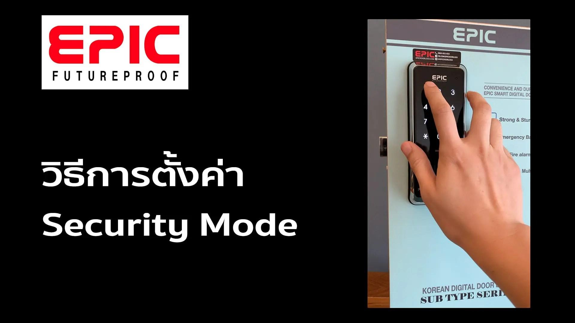 Security Mode ระบบล็อค 2 ชั้น