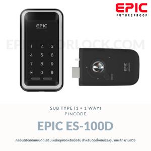 EPIC ES-100D