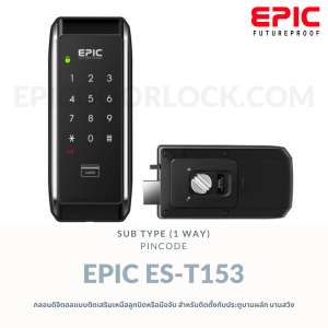 EPIC 2way t153
